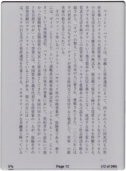 Kindle2-karakuri.jpg