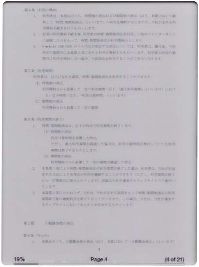 kindle2-provision.jpg